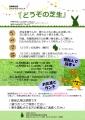 web03-mizu2019-芝生実験