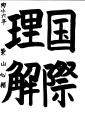 web01市長賞1部