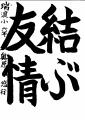web04局長賞①奥原