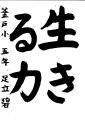 web05局長賞①足立