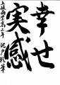 web03市長賞3部