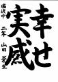 web06局長賞②山田