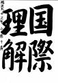 web07局長賞②小栗
