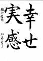 web08局長賞③加藤