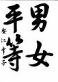 web09局長賞③安江