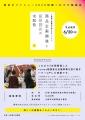 web01-新商品-本講座チラシ01