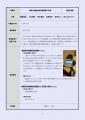 web03-4-1-3---携帯型視機能検査事業(健康づくり課)