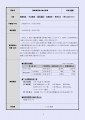 web08-4-1-8--農業集落排水統合事業(上下水道課)