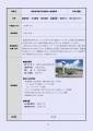 web10-4-1-10 農産物等直売所規模拡大整備事業(農林課)