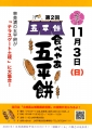 gohei2019-EPSON143.jpg