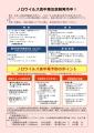 web-R01_leaflet_norovirus.jpg