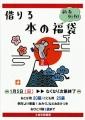 web-book-fuku-2020.jpg