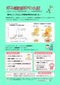 web-kawaraban2019-12-26.jpg