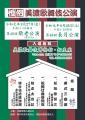 web-minokabuki2019.jpg