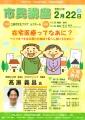 web-toki-2020-02-22-EPSON054.jpg