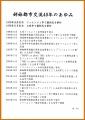 web-toki-40-EPSON190.jpg