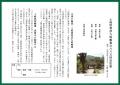web-toki2019-EPSON009.jpg