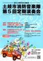 web-toki2020-5th-EPSON028.jpg