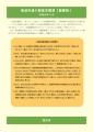 web01-mitinoeki_kihonnkousou_gaiyou_01.jpg