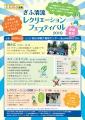 web01-rec2019-titashi.jpg
