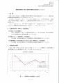 web01-tesuuryouminaoshi_01.jpg