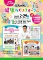 web01-tirashi-omote.jpg