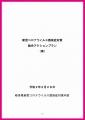 web02-corona_honbu_siryo4_02.jpg