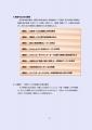 web02-dai5kai-siryou3_02_20200303142930742.jpg