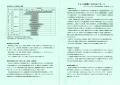 web02-mizu2020-0209-EPSON033.jpg