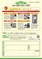 web02-tirashi-ura.jpg