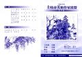 web02-toki2019-EPSON189.jpg
