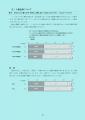 web03-jinkencyousa.jpg