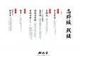 web03-miwaya--EPSON167.jpg