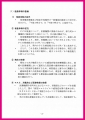 web04-corona_honbu_siryo4_04.jpg