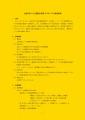 web04-izumi_jissiyouryo.jpg