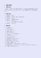 web04-jinkencyousa_01.jpg