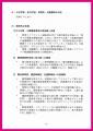 web05-corona_honbu_siryo4_05.jpg