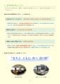 web05-mitinoeki_kihonnkousou_gaiyou_05.jpg