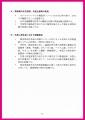 web06-corona_honbu_siryo4_06.jpg