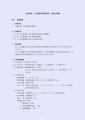 web06-izumi_tokki.jpg