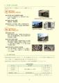 web06-mitinoeki_kihonnkousou_gaiyou_06.jpg