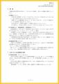 web06-tesuuryouminaoshi_06.jpg