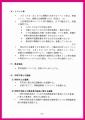 web07-corona_honbu_siryo4_07.jpg