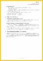 web07-tesuuryouminaoshi_07.jpg