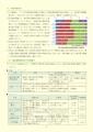 web08-mitinoeki_kihonnkousou_gaiyou_08.jpg