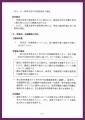 web11-corona_honbu_siryo4_11.jpg