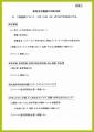 web19-corona_honbu_siryo4_19.jpg