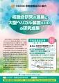 web19_poster_mizunami.jpg