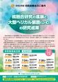 web19_poster_tajimi.jpg