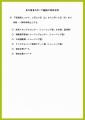 web20-corona_honbu_siryo4_20.jpg
